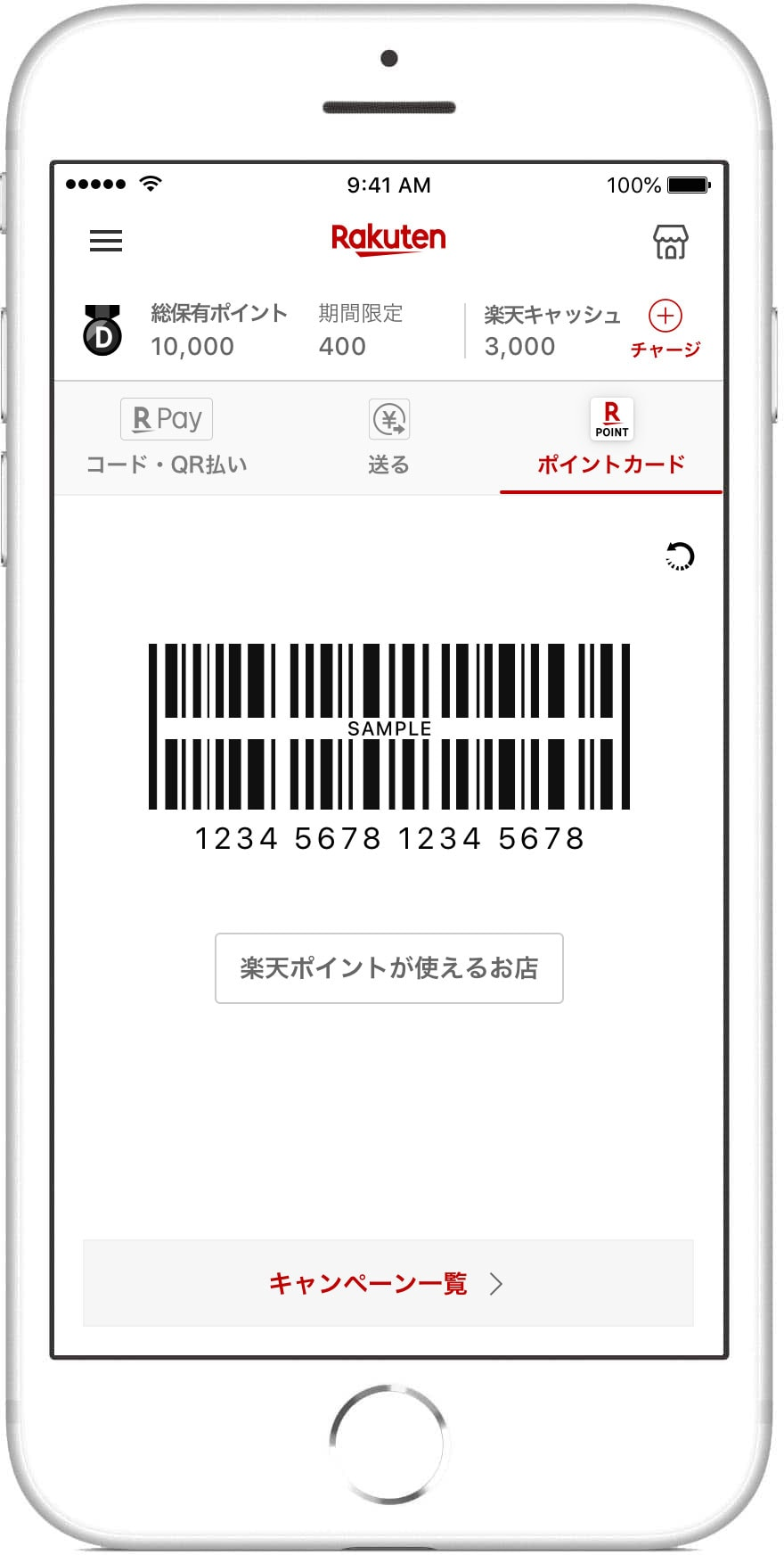 https://finance.jp.rakuten-static.com/rpay/img/1/guide/points/img_point_tameru.jpg?v=20190628