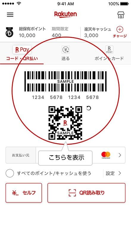 https://finance.jp.rakuten-static.com/rpay/img/1/guide/type/barcode/img_step_02.jpg?v=20190628