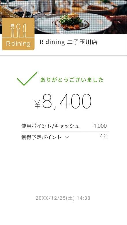 https://finance.jp.rakuten-static.com/rpay/img/1/guide/type/barcode/img_step_03.jpg?v=1558053150478