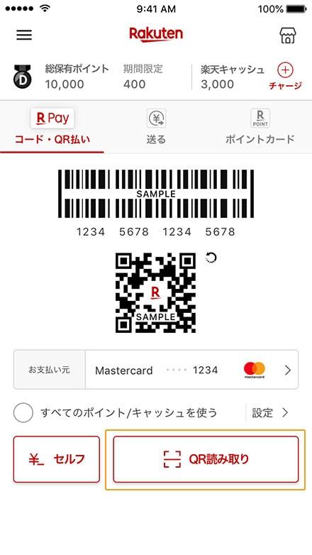 https://finance.jp.rakuten-static.com/rpay/img/1/guide/type/qr/img_step_01.jpg?v=20190628