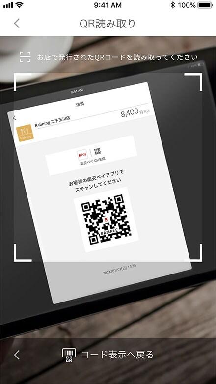 https://finance.jp.rakuten-static.com/rpay/img/1/guide/type/qr/img_step_02.jpg?v=1558053150478