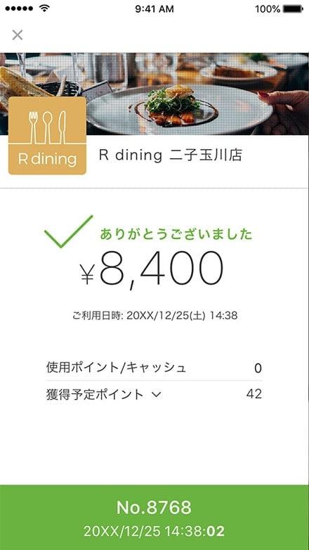 https://finance.jp.rakuten-static.com/rpay/img/1/guide/type/qr/img_step_05.jpg?v=1558053150478