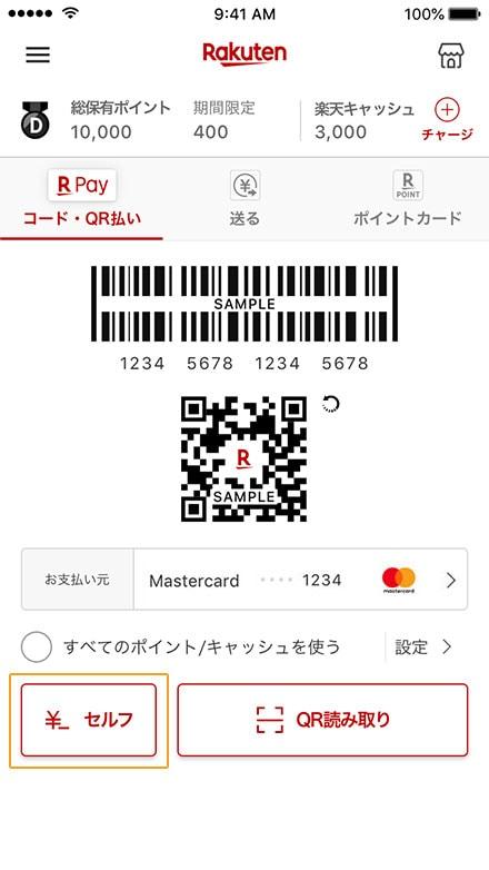 https://finance.jp.rakuten-static.com/rpay/img/1/guide/type/self/img_step_01.jpg?v=20190628