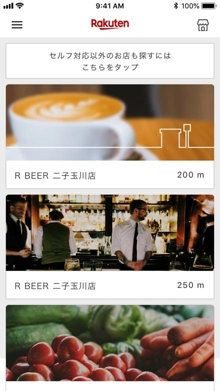 https://finance.jp.rakuten-static.com/rpay/img/1/guide/type/self/img_step_02.jpg