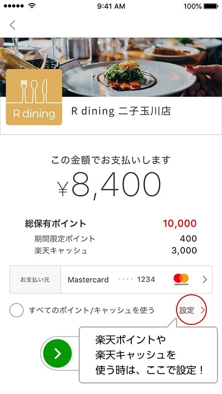 https://finance.jp.rakuten-static.com/rpay/img/1/guide/type/self/img_step_04.jpg