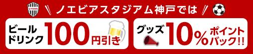 https://finance.jp.rakuten-static.com/rpay/img/campaign/508x110_20190228_vissel.png