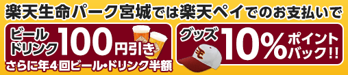 https://finance.jp.rakuten-static.com/rpay/img/campaign/508x110_20190402_eagles.png