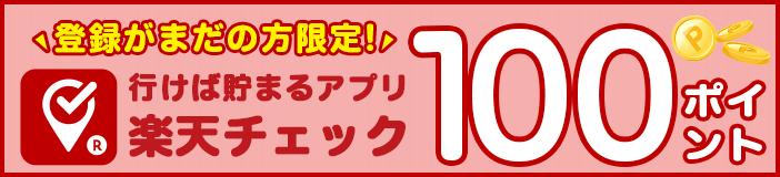 【楽天チェック×楽天ペイアプリ】登録完了で100ポイント<要エントリー>