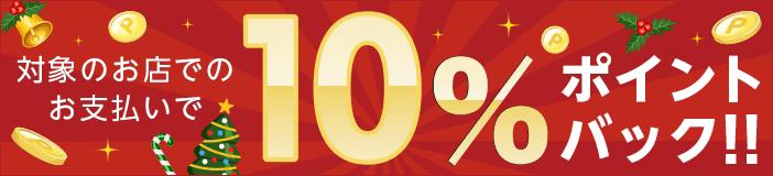 SME10%ポイントバック