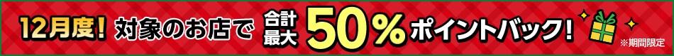 【年末特大号!】11月&12月度ピックアップ!対象のお店で10%ポイントバック!<要エントリー>