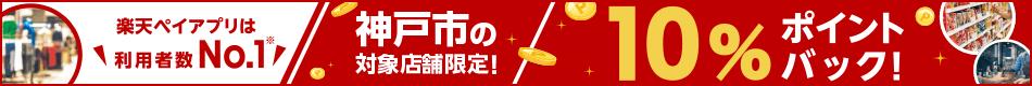 神戸市限定キャンペーン!お支払い額の10%をポイントバック!<要エントリー>