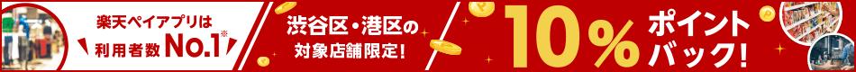 渋谷区・港区限定キャンペーン!お支払い額の10%をポイントバック!<要エントリー>